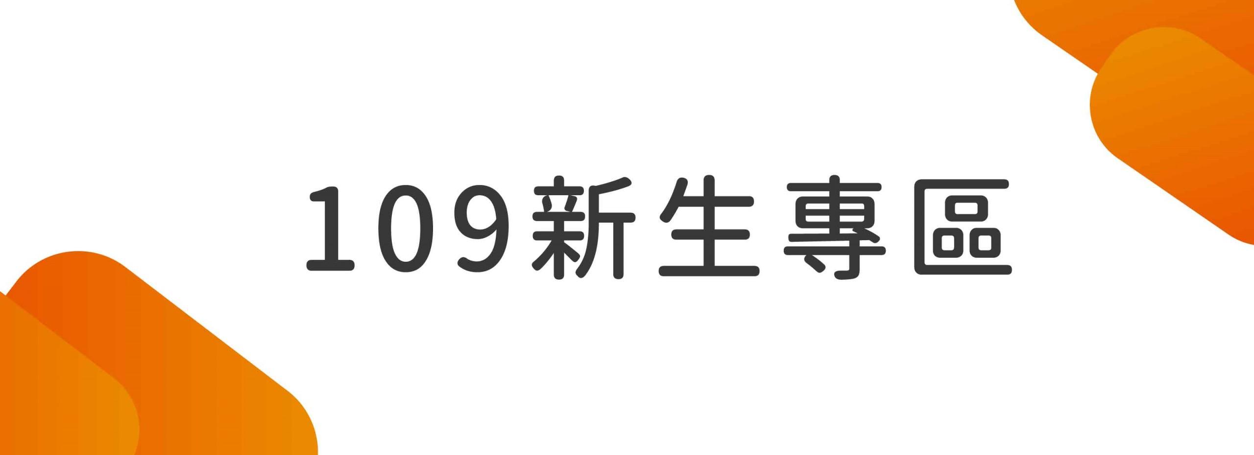 109新生專區