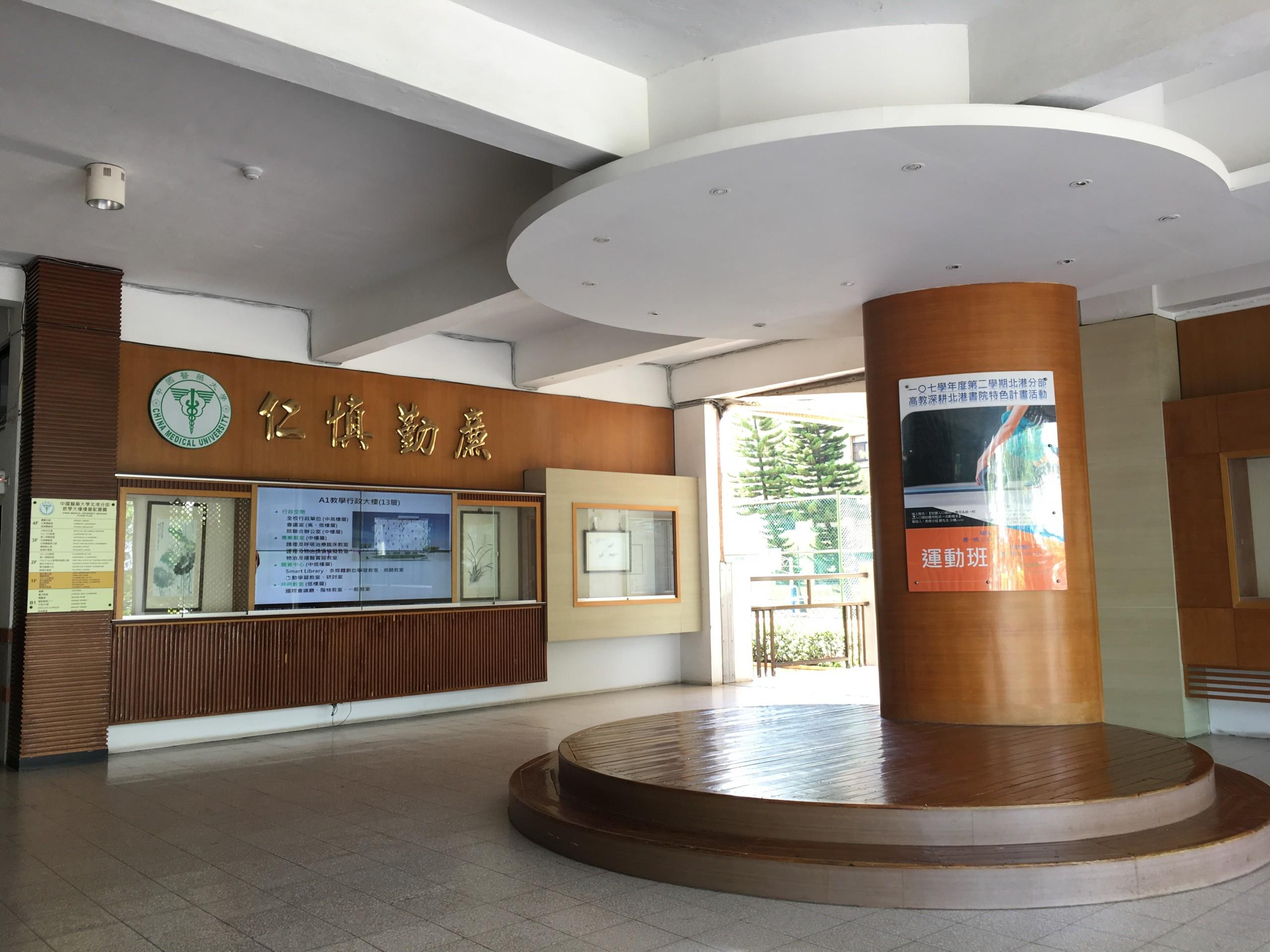 北港校區教學大樓1F